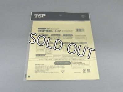 画像1: TSP接着シートコア