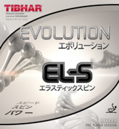 画像1: エボリューションEL-S【TIBHAR最高傑作】