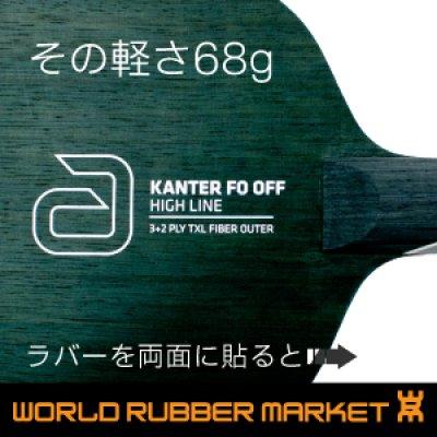 画像1: 【軽ラケ68g】KANTER FO OFF
