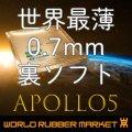 【シート赤入荷!超ヒット確実】Apollo5超極薄【世界最薄の裏ソフト】