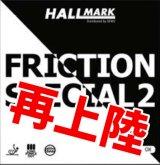 【再上陸】FrictionSpecial2