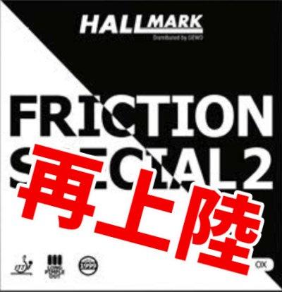 画像1: 【再上陸】FrictionSpecial2
