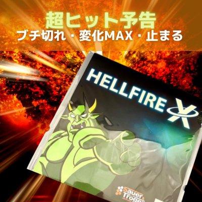 画像1: 【超ヒット予告】HellFireX