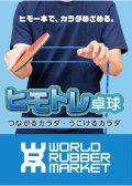 【新作DVD】ヒモトレ卓球