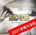 エボリューションMX-D【今春大注目】